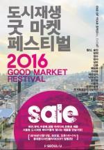 서울시가 24개 도시재생지역에서 생산하거나 지역경제와 직결된 상품에 대한 첫 번째 공동마켓 도시재생 굿 마켓 페스티벌을 연다