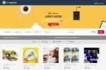 한국잡지협회의 K-Magazine이 양질의 콘텐츠를 기반으로 고객에게 맞춘 유료 서비스를 제공한다