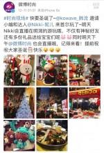 생방송 홍보를 위한 웨이보 공식 계정 등록 내용