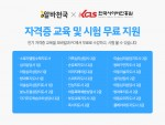 알바천국은 한국사이버진흥원과 손잡고 알바생들을 대상으로 자격증 취득을 지원하는 무료 온라인 교육센터를 운영한다
