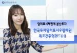 신한금융투자는 한국, 중국, 인도, 말레이시아 등 아시아지역 우량기업이 발행한 달러표시채권에 투자하는 한국투자달러표시우량채권목표전환형펀드(H)를 판매한다