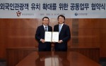 신한은행은 14일 서울 중구 소재 신한은행 본점에서 한국관광공사와 외국인 관광객 유치확대 및 국내 관광 편의 서비스 제공을 위한 업무협약을 체결했다