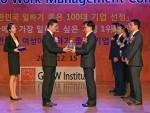 SAP 코리아가 15일 대한민국 일하기 좋은 100대 기업 시상식에서 기업 및 기관 부문 본상을 수상했다