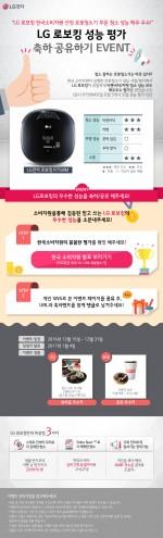 LG전자가 31일까지 LG 로보킹 성능 평가 축하∙공유하기 이벤트를 진행한다