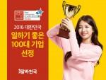 알바천국은 대한민국 일하기 좋은기업 선정 위원회에서 주최하는 2016 대한민국 일하기 좋은 100대 기업 시상식에서 일반서비스부문 본상을 수상했다