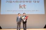 김준근(사진 오른쪽) KT GiGA IoT 사업단장이 대한민국 범죄 예방 대상 시상식에서 수상 후 기념 사진을 찍고 있다