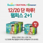 기저귀 브랜드 팸퍼스가 20일 팸퍼스 데이를 기념해 팸퍼스 베이비 드라이 2+1 온라인 프로모션을 진행한다