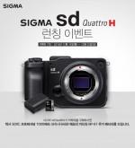 세기P&C는 APS-H 사이즈의 포베온 X3 다이렉트 이미지 센서를 탑재한 렌즈 교환식 디지털 카메라 SIGMA sd Quattro H를 런칭 판매한다