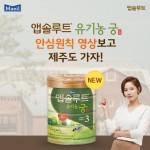 매일유업의 유아식 전문 브랜드 앱솔루트가 방송인 김나영과 깐깐한 엄마 스무 명으로 구성된 안심평가단의 유기농 궁 안심원칙 확인 과정을 담은 영상을 공개했다
