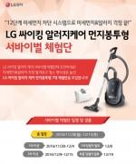 LG전자가 LG싸이킹 알러지케어 먼지봉투형 청소기 체험단을 발족했다