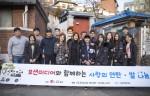 배우 유선과 이종혁, 박규리, 서신애의 소속사 모션미디어가 19일 소속 연예인 및 직원들과 함께 연말 연탄봉사를 진행했다