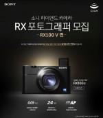 소니코리아가 22일부터 1월 8일까지 초소형 하이엔드 카메라 RX100 V를 일상 속에서 직접 체험하는 RX100 V와 함께 하는 RX 포토그래퍼를 모집한다