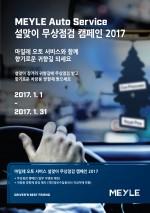 2017 설맞이 서비스 캠페인 포스터