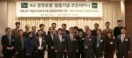 건국대학교 경영전문대학원이 학계 및 산업계 인사들이 참여하는 KU 경영포럼을 창립하고 22일 서울 광진구 더클래식500에서 KU 경영포럼 창립 기념 세미나를 개최했다.