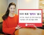 BC카드가 O2O 서비스 특화카드인 엉카드를 출시했다