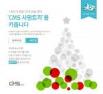 CMS에듀가 창립 20주년을 맞아 CMS 사랑트리 이벤트를 이달 말까지 진행한다