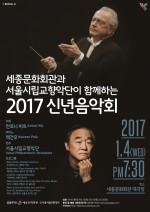 세종문화회관이 서울시립교향악단과 함께하는 2017 신년음악회를 1월 4일 19시 30분 세종문화회관 대극장 무대에 올린다