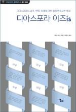 건국대 아시아·디아스포라연구소가 디아스포라 휴머니스트 총서 3권으로 디아스포라 이즈is를 최근 발간했다