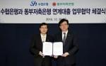 Sh수협은행이 28일 서울 중구에 위치한 동부저축은행 본사에서 연계대출에 관한 업무협약을 체결했다