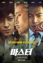 영화 마스터 포스터