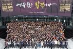 에듀윌이 주최한 2016년 제19회 주택관리사 합격자 모임이 12월 28일 오후 6시 서울 삼성동 코엑스 그랜드볼룸에서 성황리에 개최됐다