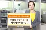KB국민은행은 30일부터 편의점에서 물건을 사면서 소액 현금을 인출하는 캐시백 서비스를 실시한다