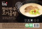 GS리테일이 운영하는 신선∙맛 NO.1 GS수퍼마켓은 전국 점포를 통해 친하누친환경철마고기곰탕을 출시했다