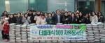 건국대학교 법인이 운영하는 프리미엄 시니어타운 더 클래식 500의 자원봉사단이 29일 서울시 광진구에 위치한 세종한글교육센터와 새날지역아동센터를 방문해 쌀 200포를 기부했다
