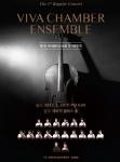 제1회 비바챔버앙상블 정기연주회 포스터