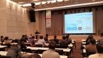 2016 차세대 스마트 센서 기술 및 산업 전망 세미나 전경