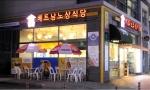트리플에이컴퍼니의 에스닉푸드 브랜드 베트남노상식당이 5일부터 7일까지 진행되는 제 43회 세텍 프랜차이즈 창업박람회에 출전한다
