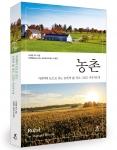 충남연구원 번역서 농촌 책 표지 이미지