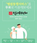 노인돌봄서비스 플랫폼 엄마를 부탁해가 병원동행서비스를 1월 13일까지 무료로 체험하는 이벤트를 진행한다