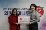 한국청소년연맹 사회공헌사업인 희망사과나무에 아트월갤러리가 12월 22일부터 5일간 진행된 아트페어를 통해 얻은 수익금 200만원을 기부했다