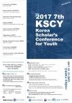제7회 한국청소년학술대회 KSCY 공식 포스터