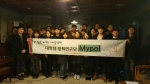 1월 7일 합정역 모임공간 허그인에서 진행된 대학생 정책연구단 MyPOL 2기 발대식
