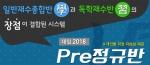 강남비상에듀학원이 2018학년도 수능을 준비하는 대입Pre정규반을 1월 16일 개강한다
