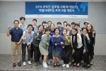 지난해 4월 JP모간 글로벌 사회적기업 엑셀러레이팅 프로그램 개회식에 참가한 사회적기업 대표들