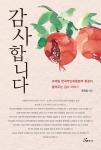 한국부인회 총본부회장 조태임 저자의 감사합니다 표지