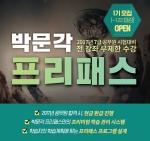 박문각이 노량진 공무원 1타 강사진의 전 강의를 무제한 수강할 수 있는 박문각 프리패스를 출시했다