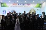 동명대학교가 1월 12일 개최한 동명대상 시상식