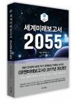 세계미래보고서 2055가 비즈니스북스에서 출간됐다