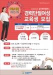 한국폴리텍대학 섬유패션캠퍼스가 경력단절여성을 위한 무료 교육생을 모집한다