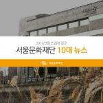 서울문화재단이2016년의 서울문화 키워드 10개를 13일 선정해 발표했다