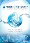 대한민국 최대 물 축제인 '제2차 대한민국 국제물주간'과 국내 물 산업시장의 해외진출 교두보가 될 '제1차 아시아 국제물주간'이 올해 9월 20일부터 23일까지 나흘간 경주 화백컨벤션센터(HICO)에서 동시에 열린다.