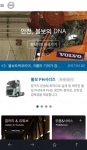 볼보트럭코리아이 볼보트럭 모바일 애플리케이션을 개발 1월부터 본격적인 서비스에 나선다