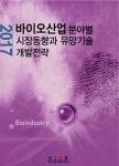2017 바이오산업 분야별 시장동향과 유망기술 개발전략 보고서 표지