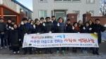광주광역시교통약자이동지원센터가 사랑의 연탄나눔 행사를 실시했다
