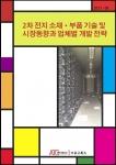 아르고북스가 2차 전지 소재·부품 기술 및 시장동향과 업체별 개발 전략 보고서를 발간했다