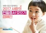 미디어윌이 올해도 사랑의 헌혈증서 모으기 캠페인을 이어간다